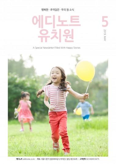 원 소식지 5월호, 원 홍보지