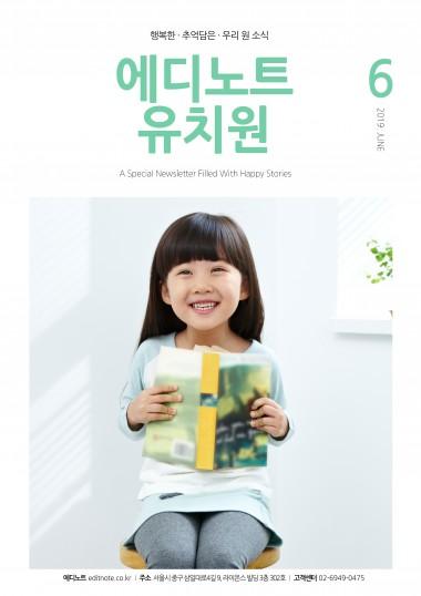 원 소식지 6월호, 원 홍보지