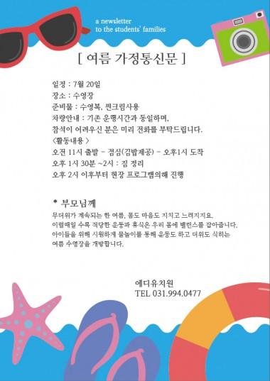 가정통신문(여름), 초대장, 여름캠프, 물놀이