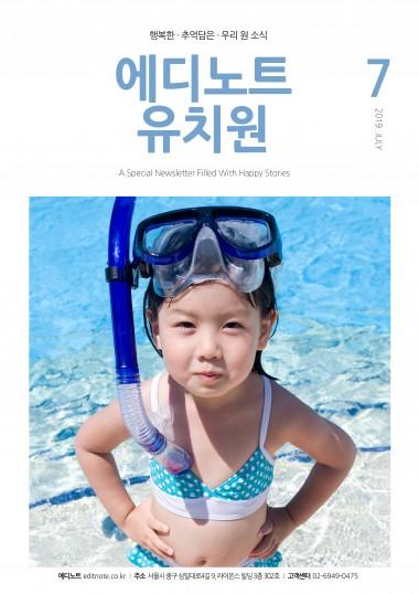 원 소식지 7월호, 원 홍보지