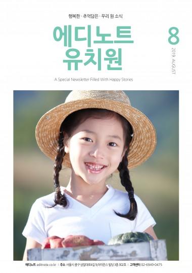 원 소식지 8월호, 원 홍보지