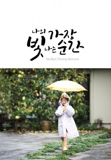 [A5 성장앨범] 캘리북