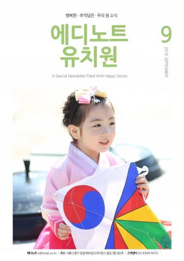 원 소식지 9월호, 원 홍보지