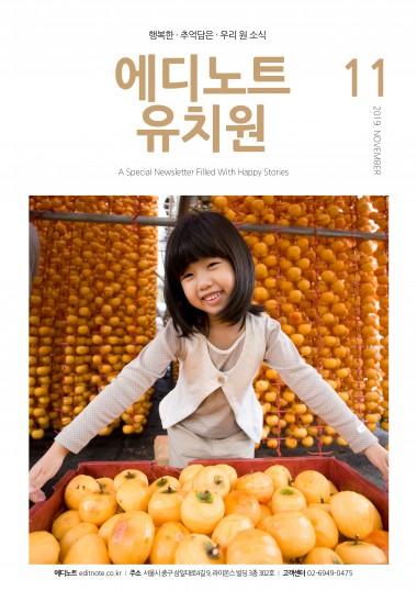 원 소식지 11월호, 원 홍보지