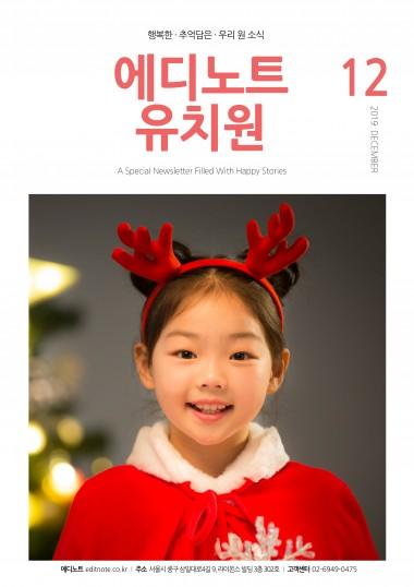 원 소식지 12월호, 원 홍보지