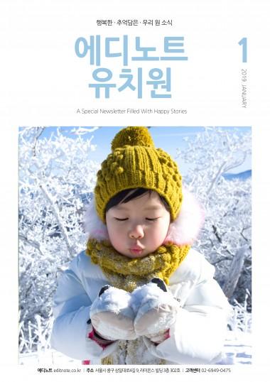 원 소식지 1월호, 원 홍보지