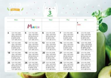 식단표 3월