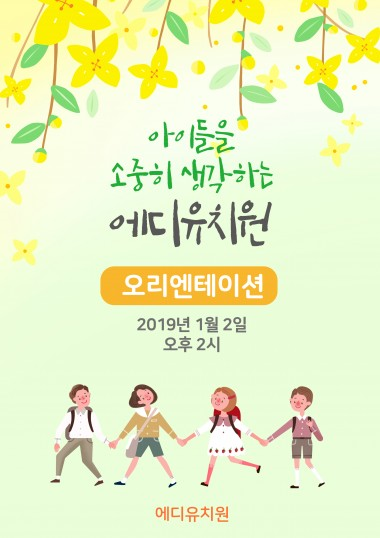 OT 오리엔테이션 F타입 (포스터)