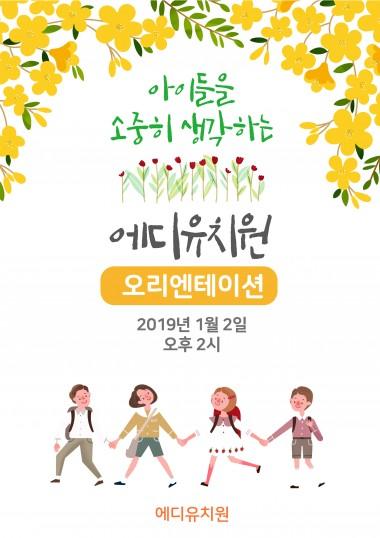 OT 오리엔테이션 G타입 (포스터)