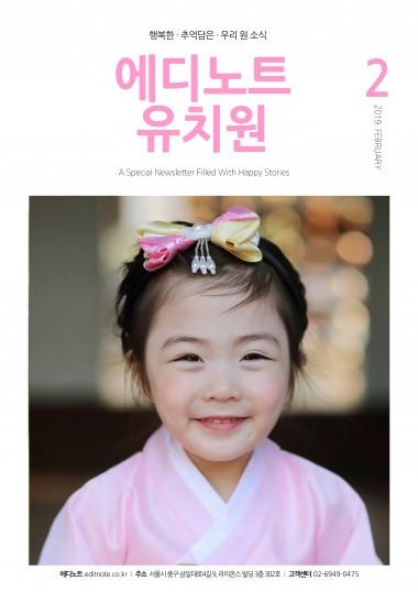 원 소식지 2월호, 원 홍보지