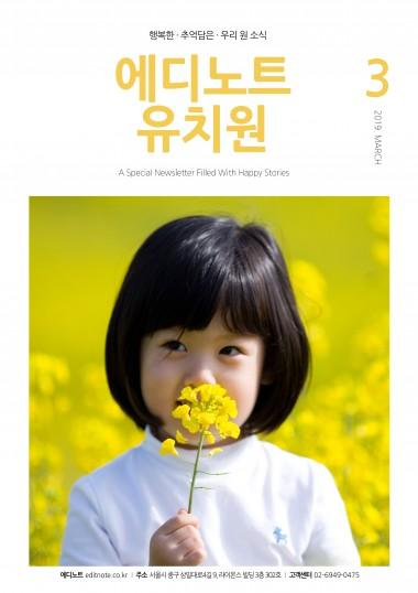 원 소식지 3월호, 원 홍보지