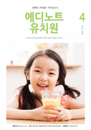 원 소식지 4월호, 원 홍보지