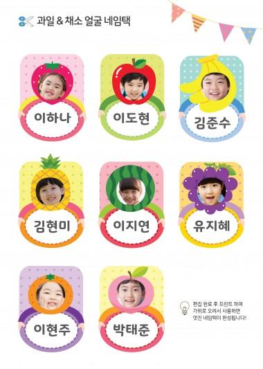 과일 & 채소 얼굴 네임택 (이름표)