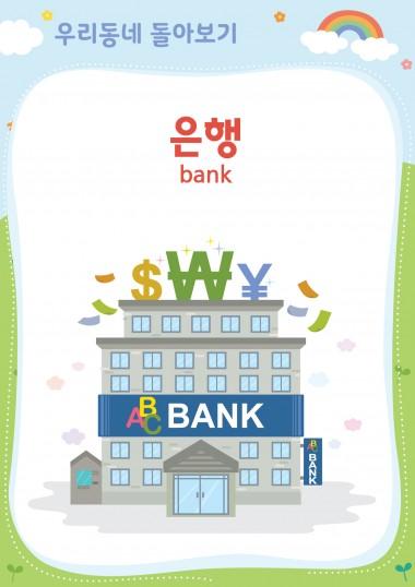 우리동네 - 은행