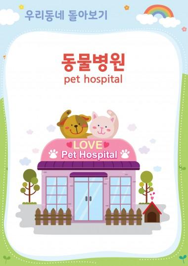 우리동네 - 동물병원