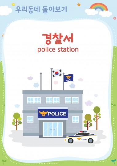 우리동네 - 경찰서