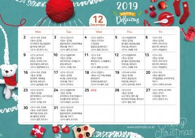 식단표 12월
