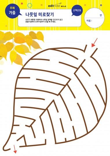 나뭇잎 미로찾기 (가을)