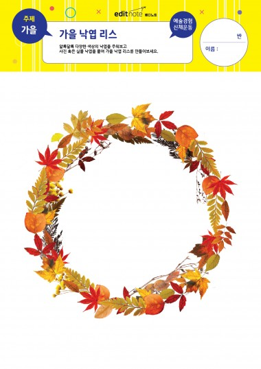 가을 낙엽 리스 (가을)
