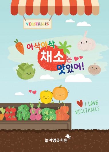 [A4 성장앨범] 아삭아삭 채소는 맛있어!