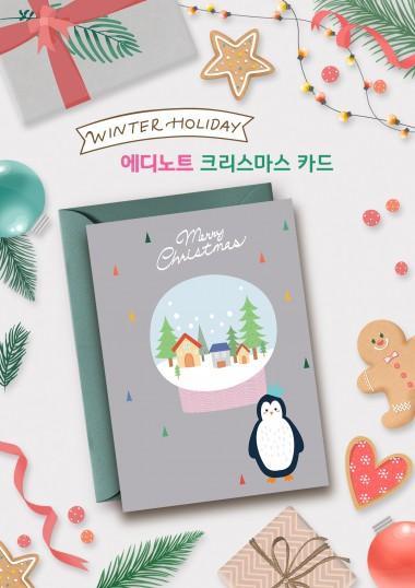 크리스마스 카드 (펭귄 & 스노우볼)