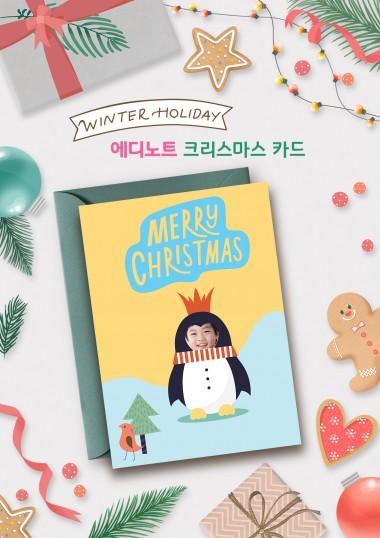 얼굴합성 크리스마스 카드 (황제 펭귄)