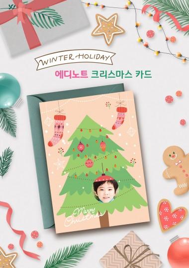 얼굴합성 크리스마스 카드 (트리)