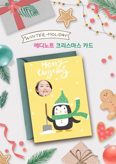 얼굴합성 크리스마스 카드 (펭귄 & 눈)