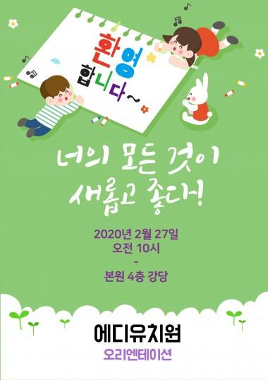 [2020] OT 오리엔테이션 B타입 (포스터)