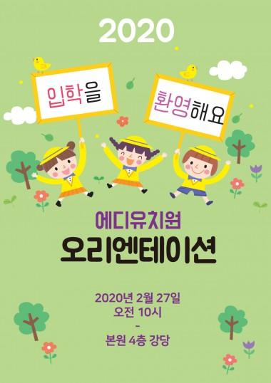 [2020] OT 오리엔테이션 C타입 (포스터)