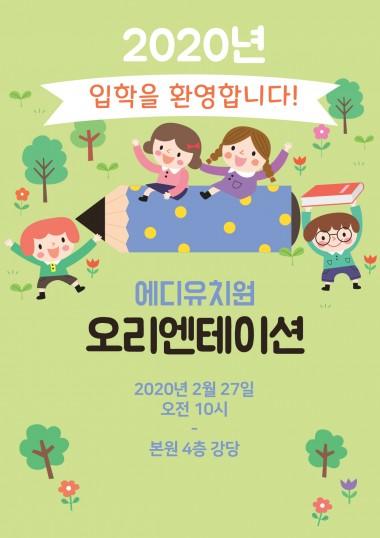 [2020] OT 오리엔테이션 D타입 (포스터)