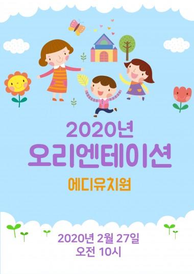 [2020] OT 오리엔테이션 F타입 (포스터)
