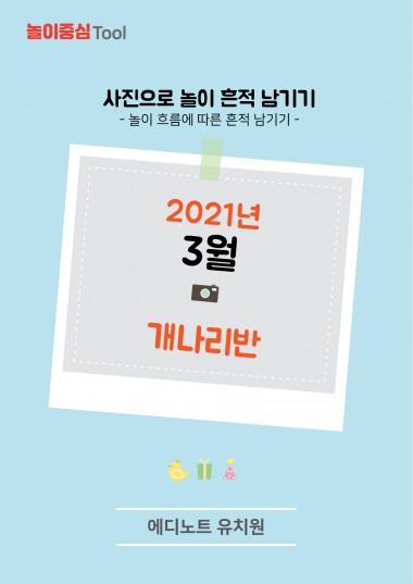 사진으로 놀이흔적 남기기 (반별/2일1p/1개월)
