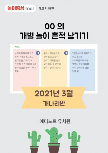 개별 놀이흔적 남기기 A (원아별/2일1p/1개월)