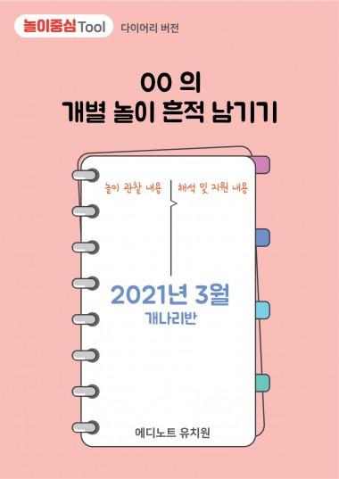 개별 놀이흔적 남기기 B (원아별/2일1p/1개월)