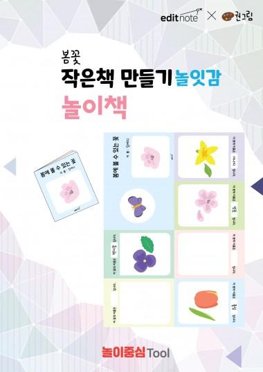 놀이중심 활동안 - 봄꽃 작은책 만들기