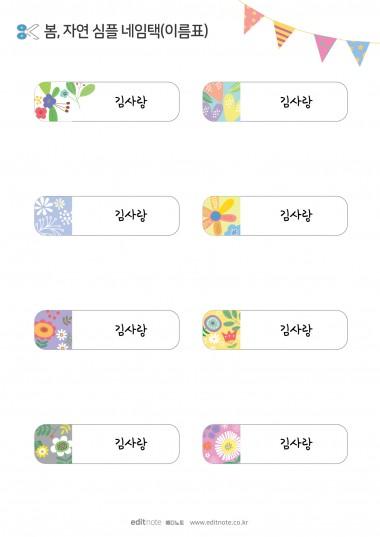 봄 자연 심플 네임택(이름표)