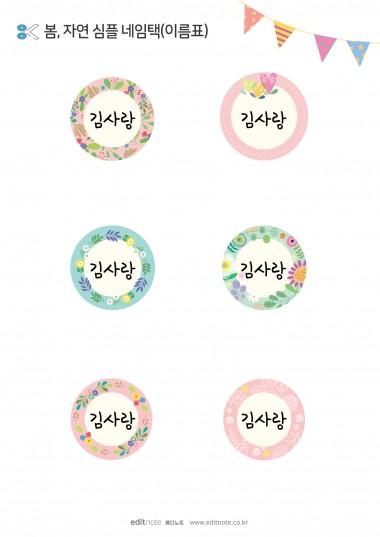 봄 자연 원형 네임택(이름표)