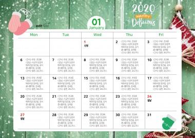 2020 식단표 1월