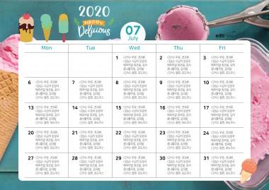 2020 식단표 7월