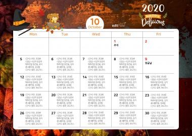2020 식단표 10월