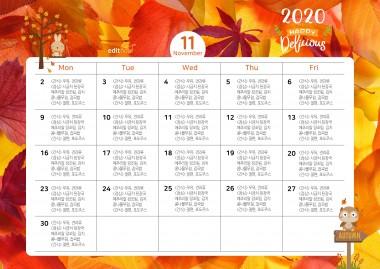 2020 식단표 11월