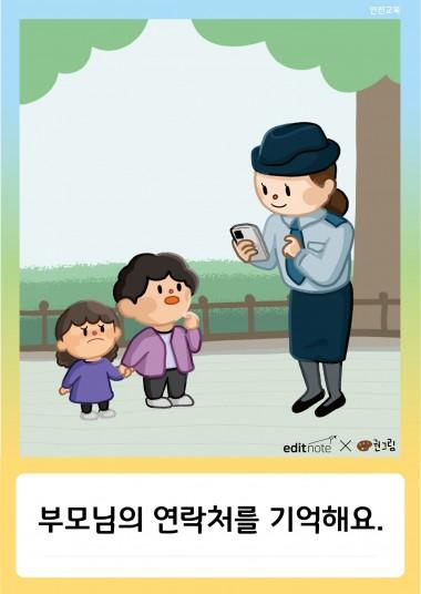 [안전교육 포스터] 부모님의 연락처를 기억해요