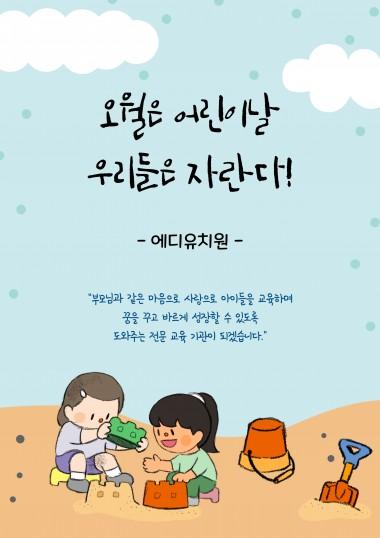 어린이날 포스터