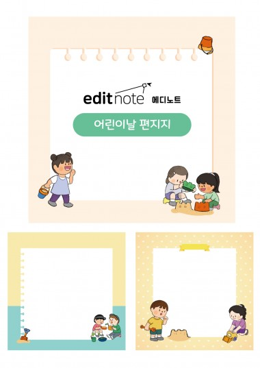 어린이날 편지지