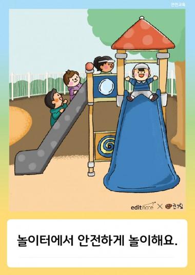 [안전교육 포스터] 놀이터에서 안전하게 놀이해요