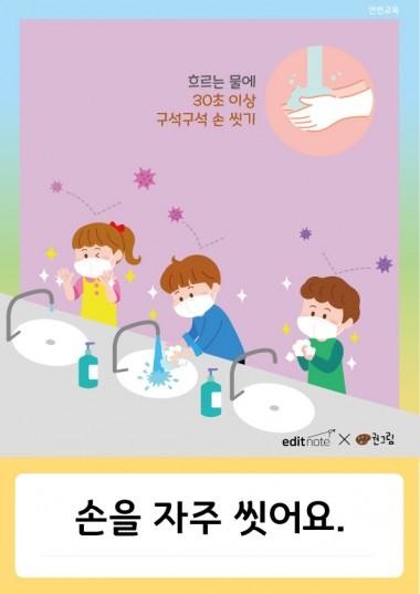 [안전교육 포스터] 손을 자주 씻어요