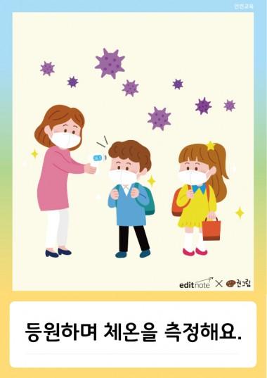 [안전교육 포스터] 등원하며 체온을 측정해요
