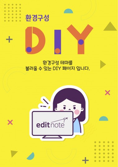 DIY 페이지 - 환경구성