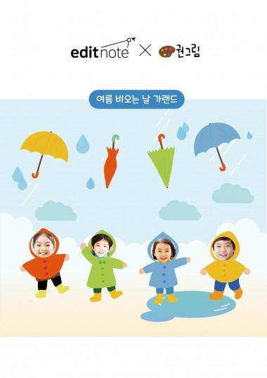 [여름] 비오는 날 가랜드